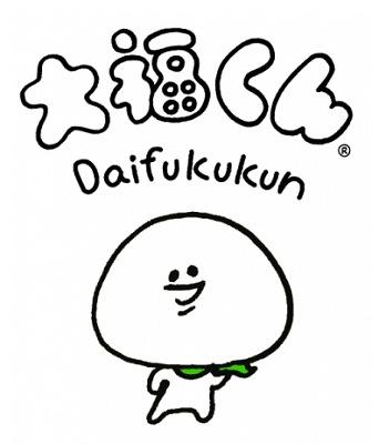 47975DieFuku