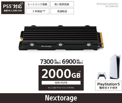 57219Nextorage