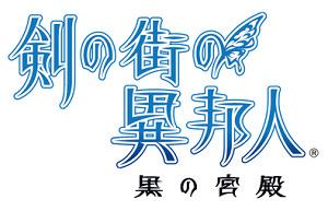 1195E_Tsurugi0