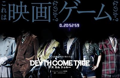 52378DeathComeTrue