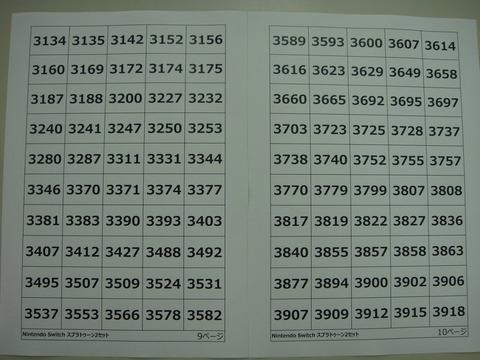 45478Snitch7e