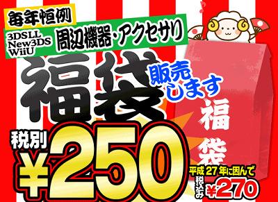32392Bukubukuro0