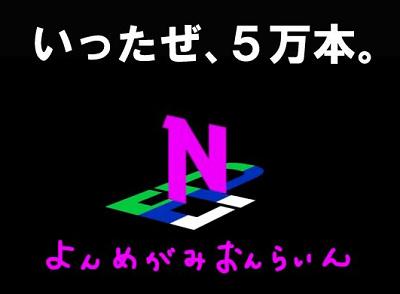 43373YonMegamin0
