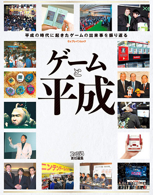 20190330GameToHeisei