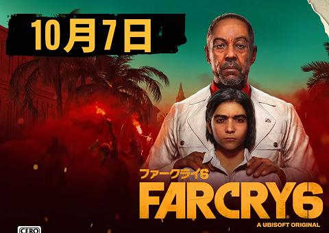 56422FarCry6