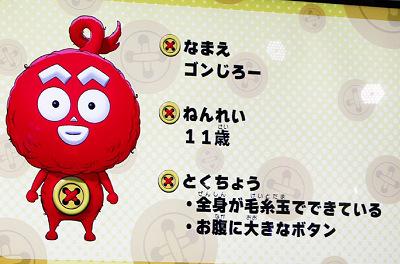 48337Gonjiro
