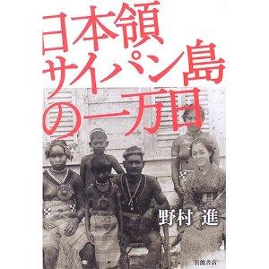 日本領サイパン島の一万日 [単行本]