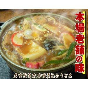 2点以上購入で送料無料 名古屋の老舗 角丸味噌煮込みうどん 4食