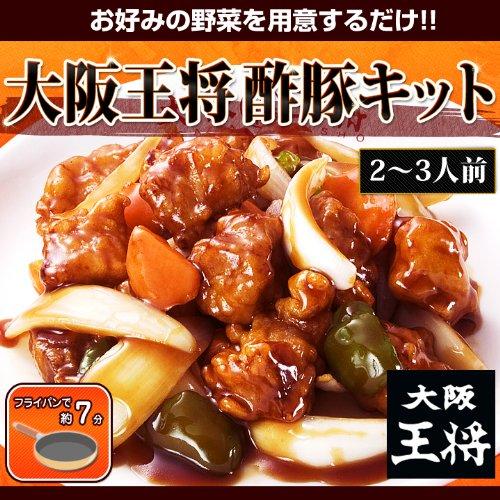 大阪王将 新発売! 酢豚キット 失敗知らずでプロの味!