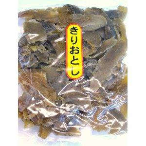 茨城県ひたちなか産 飛田憲男さん手造りの干し芋:切り落とし品 600g入り
