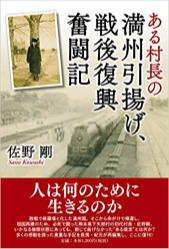 ある村長の満州引き上げ 本の写真(1)