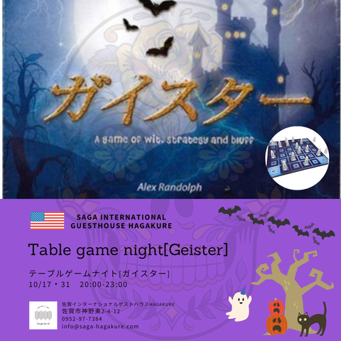 Table game night[geister] -2