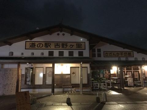 吉野ヶ里道の駅_9714
