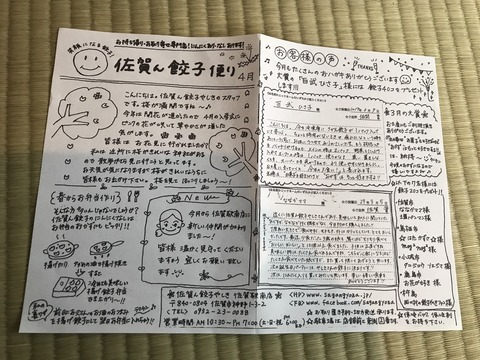 佐賀ん餃子やしき_170509_0006
