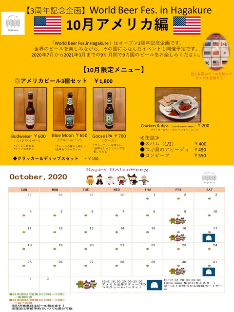 World Beer Fes. in Hagakure 10月アメリカメニュー