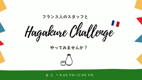 HAGAKURE CHALLENGE