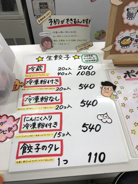 佐賀ん餃子やしき_170509_0002