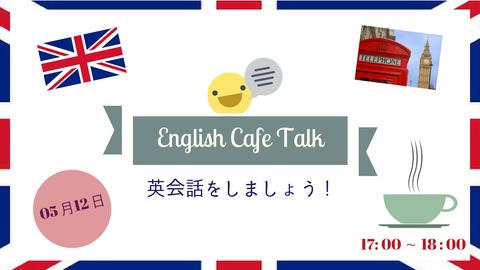 ENGLISH CAFE TALK  facebook (1)