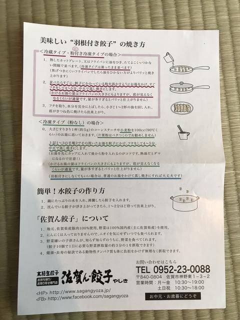 佐賀ん餃子やしき_170509_0005