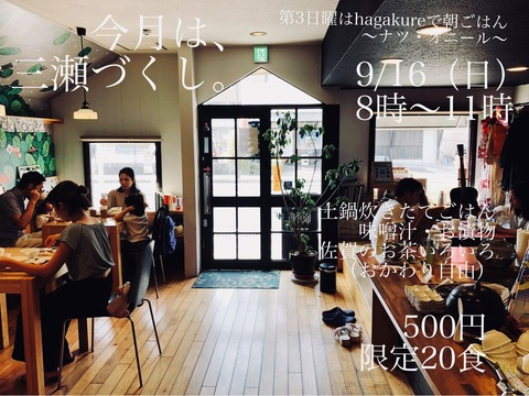 18.9.16第14回ナツオニール三瀬フライヤー