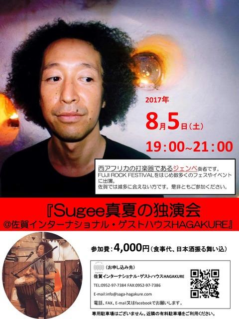 Sugee真夏の独演会@佐賀hagakure チラシ