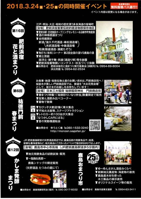 鹿島酒蔵ツーリズム2018 チラシ裏