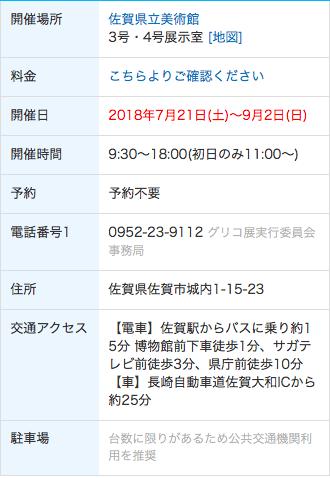 スクリーンショット 2018-08-17 2.41.35