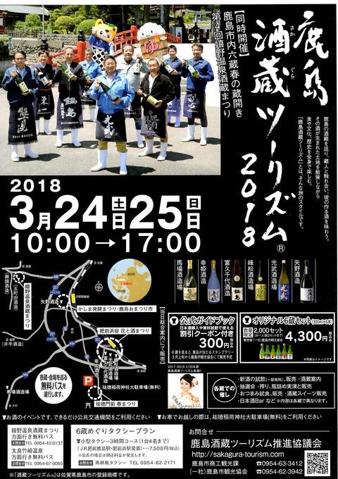 鹿島酒蔵ツーリズム2018 チラシ表