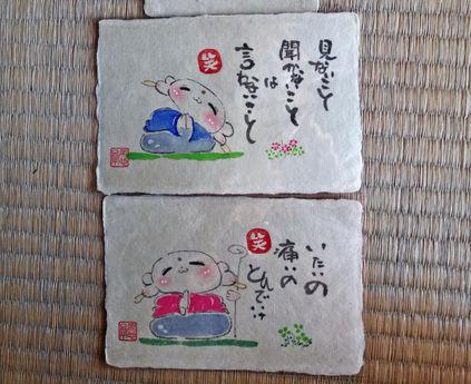 5000yen名尾和紙はがき3枚