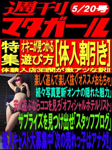 週刊マタガール5・20
