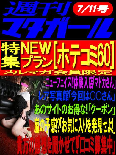 週刊マタガール7-11