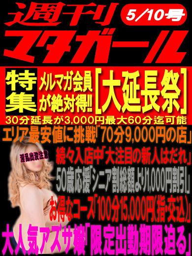 週刊マタガール5・10