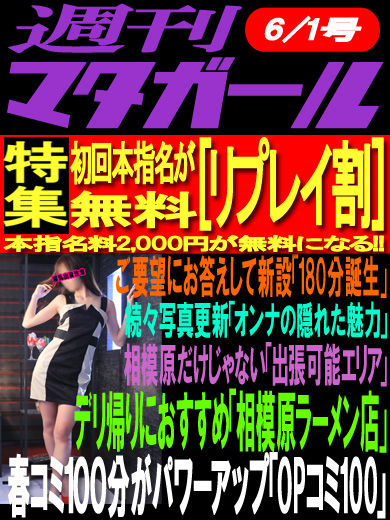 週刊マタガール6・1