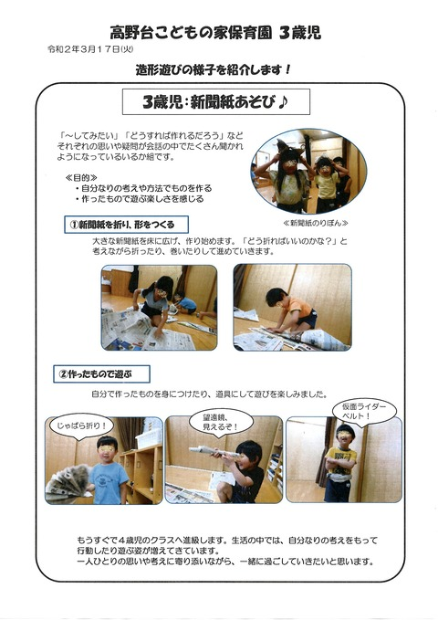 3月21日 高 3歳新聞紙遊び