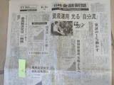 日経金融新聞1