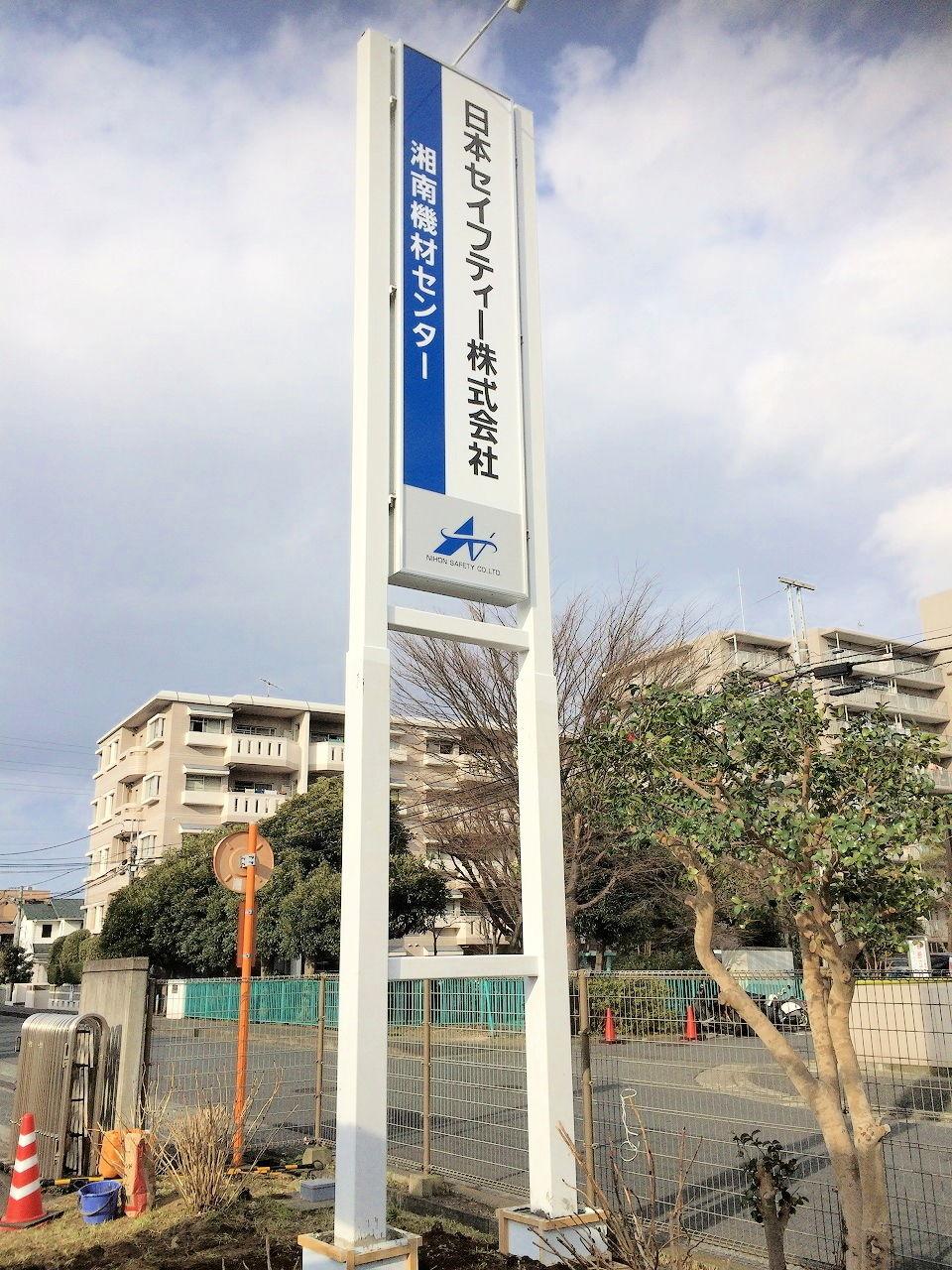 茨城・施工管理・工事監理者【建築】・上場企業のグループ