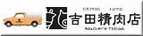 吉田精肉店のトミカのページ