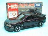 SKYLINE GT-R/BCNR33