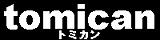 ちんたんさんの TOMICAN 〜トミカン〜