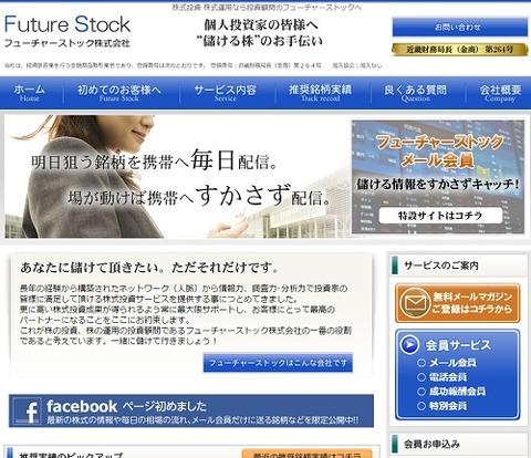 フューチャーストック株式会社