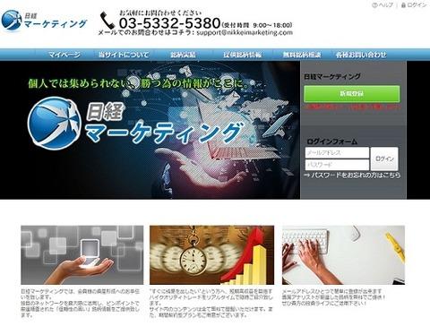 nikkeimarketing02223