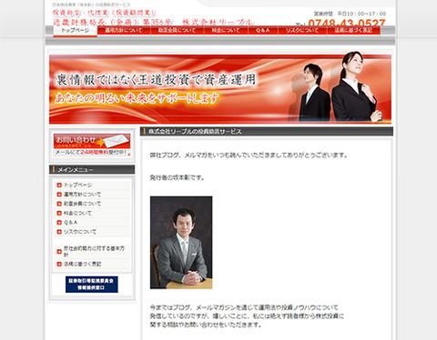 日本株投資家「坂本彰」の投資助言サービス