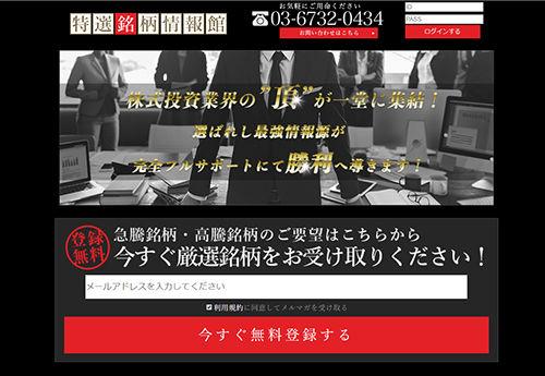 特選銘柄情報館 詐欺検証・口コミ・評判