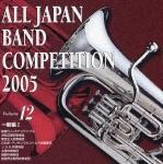 2005年吹奏楽コンクール一般