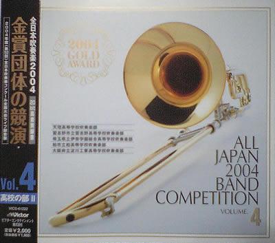 2004年吹奏楽コンクール金賞団体CD