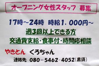 20090531やきとんくろちゃんスタッフ募集中