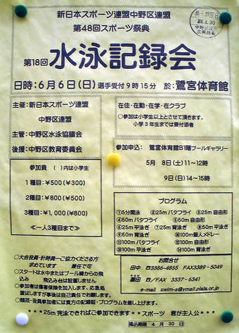 20100424suimming_recode