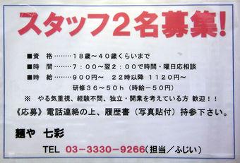 20100704nanasai