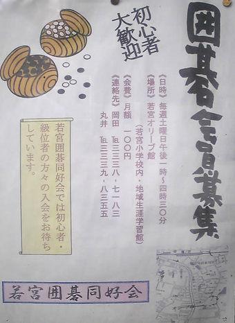 20080502wakamiya_igo
