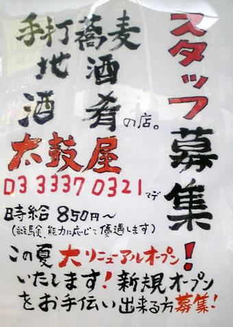 20100613taikoya